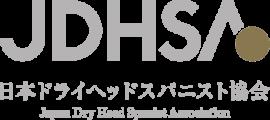 日本ドライヘッドスパニスト協会